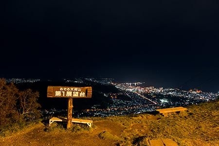 天狗山 第1展望台の夜景